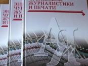 Энциклопедия журналистики