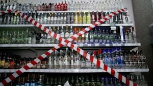 Ограничения на алкоголь