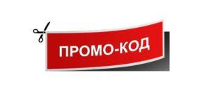 promokod1