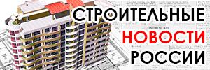 Строительные новости России